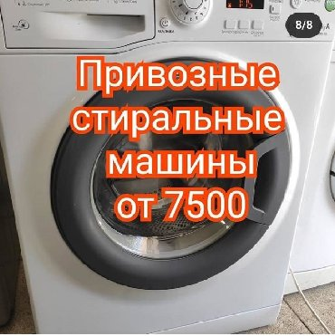 машины в Кыргызстан: Фронтальная Автоматическая Стиральная Машина 6 кг