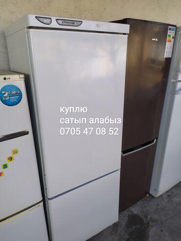 услуги фрезеровщика в Кыргызстан: Куплю б/у холодильник. Холодильник сатып алабыз. Бытовая техника