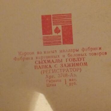 Kagiz - Azərbaycan: Sovetin kağız qovluqları. Əla vəziyyətdə. 10 man