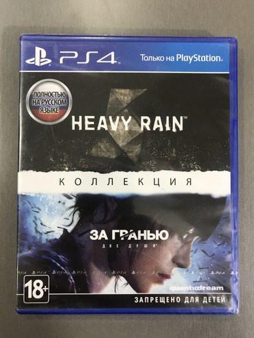 Bakı şəhərində Heavy Rain + Beyond two souls ( tam rusca)