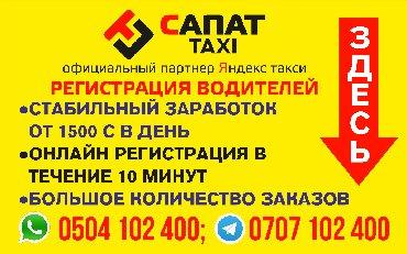 тарифы ошки в Кыргызстан: Работа в такси с личным автоподключение к сервис яндекс