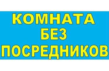 Сдаю комнату для одной девушки. в Бишкек