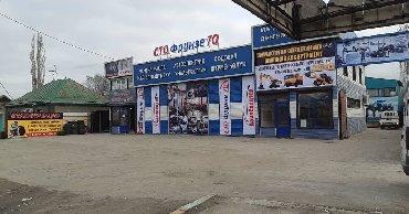 супермаркет фрунзе бишкек в Кыргызстан: Сто фрунзе 70 работа вакансия в аренду в - антоновке улица фрунзе 70