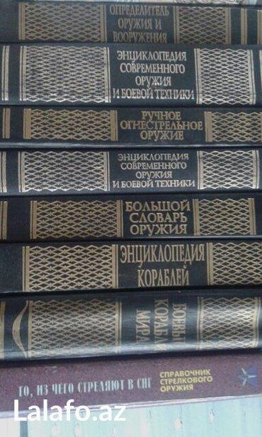 Bakı şəhərində книги по оружию , состояние новое. 8 книг. книги актуальные для