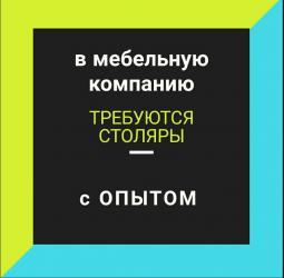 Столяр - Кыргызстан: З.п высокая!Требования✔⚒СтолярОпыт работы от 2 лет;От мастера
