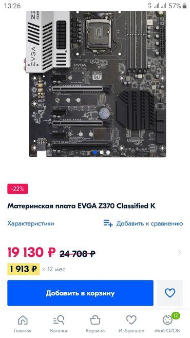 Топовая материнская плата 1151v2evga z370 classified kполный комплект