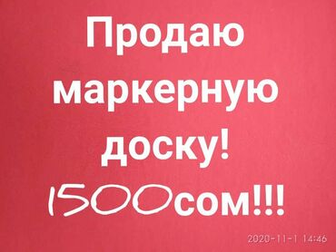 Доска для маркеров - Кыргызстан: Доску маркерную продаю! Размер 3м.Цена 1500сом! В отличном состоянии!
