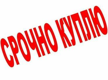 СРОЧНО КУПЛЮ ДЭУ МАТИЗ В ХОРОШЕМ СОСТОЯНИИ...БЮДЖЕТ 90.000С в Бишкек