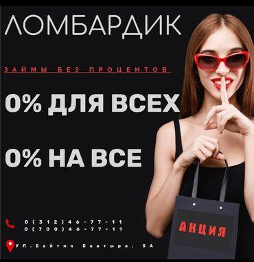 займы в бишкеке in Кыргызстан | ЛОМБАРДЫ, КРЕДИТЫ: Ломбард | Кредит, Займ