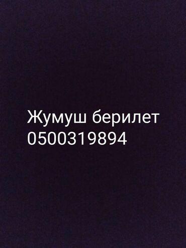 Работа - Бишкек: Соодага жардачы керек тез арада. Жумуш 10:00-18:00 чейин. 18жаштан
