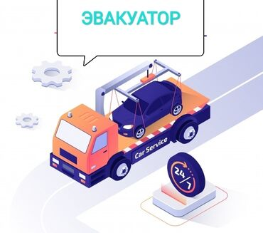 гири с лицами в Кыргызстан: Эвакуатор | С прямой платформой, С ломаной платформой, С частичной погрузкой Бишкек
