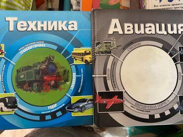 Познавательные книжки для детей. Две за 200