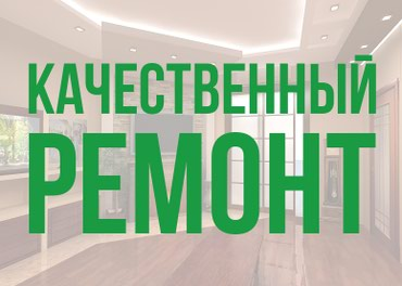 Качественный Ремонт квартир, домов, в Бишкек