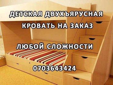 Детская двухъярусная кровать на заказ в Бишкек