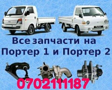 Запчасть ... заказ  ПОРТЕР....1 ПОРТЕР....2 доставка в Бишкек