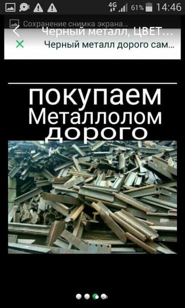 Куплю черный металл Дорого самовывоз и крановывоз+ демонтаж. в Бишкек