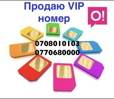 рамка для номера авто перевертыш в Кыргызстан: Продам крутые номера.  О номер 0708010103  0770680000 Билайн номер