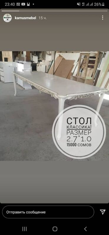Столы - Бишкек: Стол   Кухонный   Нераскладной