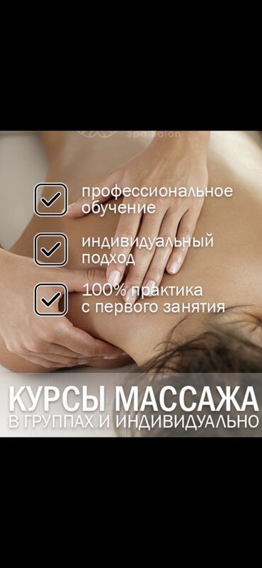 сколько стоит мед в бишкеке в Кыргызстан: Курсы массажа | Классика, Векторный, Стоун | Выдается сертификат