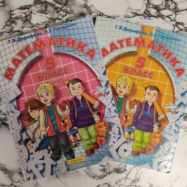 Продаю книги Математика Петерсон за 5 класс, две части за 300 сом