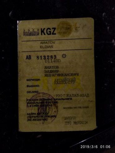 АМАТОВ ЭЛДИЯР ИБРАГИМЖАНОВИЧ ти издеймин, билгендер болсо чалгыла. в Бишкек