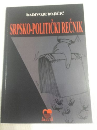 Radivoje Bojicic SRPSKO-POLITICKI REČNIK  nova latinica cena 500 din - Belgrade