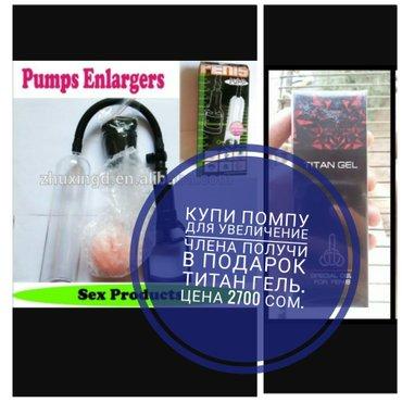 Купи помпу для увеличение члена и получи в подарок Титан гель.Отличная в Бишкек