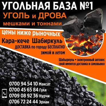 Угольная база №1Уголь и дрова мешками и тоннами! Цены ниже