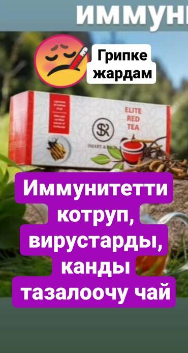 Чай для иммунитета.Сохрани своё здоровье!!!