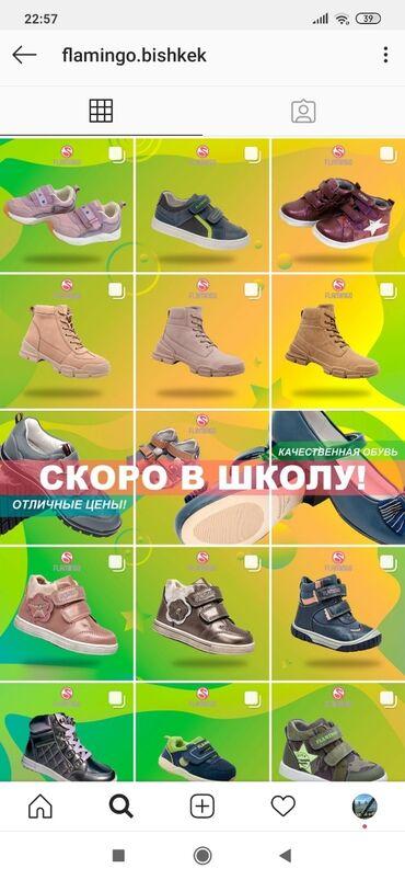 купить женскую обувь недорого в Кыргызстан: Скоро в школу заказывайте качество