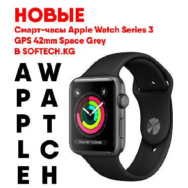 gps-часы в Кыргызстан: Черные Унисекс Наручные часы Apple