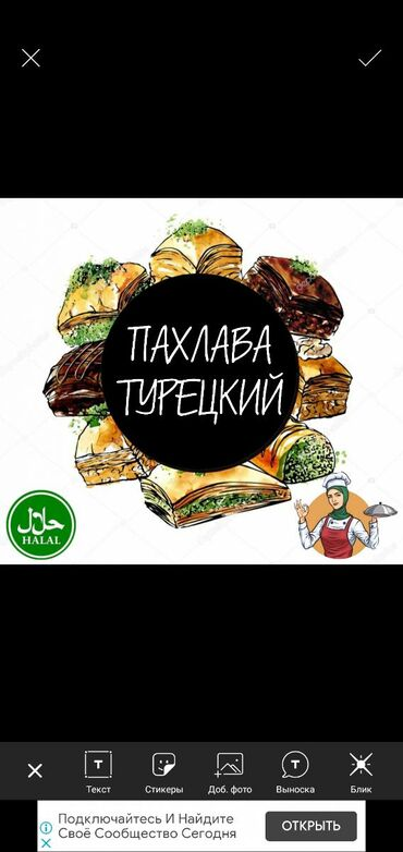 в Базар-Коргон: Пахлава Турецкий  Грецкий орехам заказ за день раньше  Базар коргон -Ж
