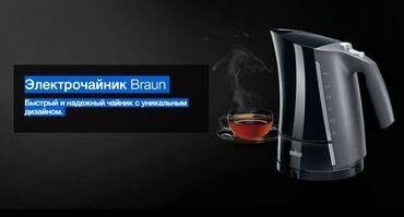 Чайник Braun Multiquick 3 WK300 Электрочайник BraunБыстрый и надежный