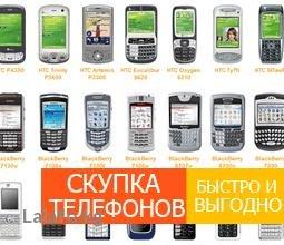 Скупка Мобильных Телефонов в Бишкек