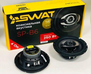 Динамики SWAT SP-B6Swat SP-B6 является трехполосной акустической