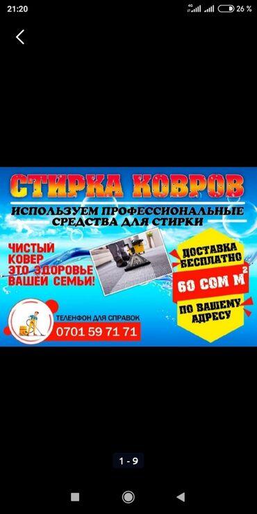 услуги фрезеровщика в Кыргызстан: Стирка ковров | Ковролин, Палас | Бесплатная доставка