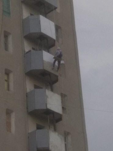 Утепление балконы.Утеплени квартир. в Бишкек