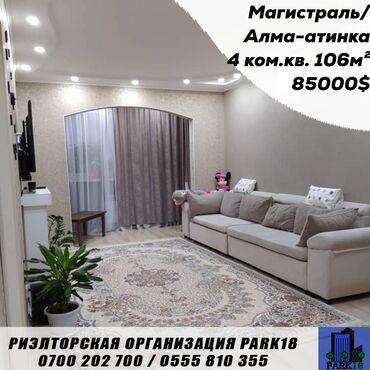 Продажа квартир - 4 комнаты - Бишкек: Продается квартира: 106 серия, Магистраль, 4 комнаты, 106 кв. м