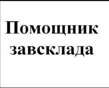 ищу подработку на субботу воскресенье в Кыргызстан: Помощник завскладом. С опытом. 5/2