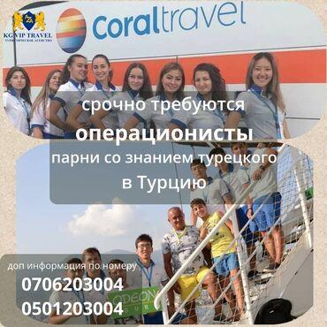 туры с бишкека в Кыргызстан: Срочно набираем парней с турецким языком в Одеон турс . Лицензия 00046