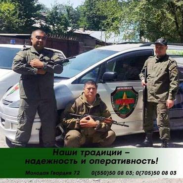 Требуется сотрудники СБ зарплата 10 000-15 000с в Бишкек