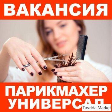 требуется вышивальщица в Кыргызстан: Парикмахер Универсал. Процент. Ортосайский рынок