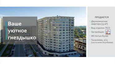 ищу 2 комнатную квартиру in Кыргызстан | СНИМУ КВАРТИРУ: Элитка, 2 комнаты, 53 кв. м Видеонаблюдение, Лифт, Совмещенный санузел