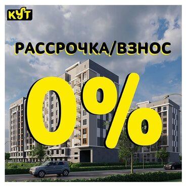 Продается квартира: Элитка, Кок-Жар, 3 комнаты, 90 кв. м
