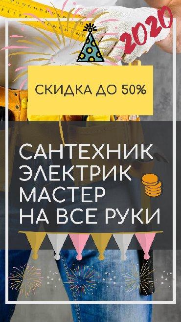 сантехник электрик отопление в Кыргызстан: Электрик. Сантехник. Муж на часЦены ниже до 50%Выезд в течение 15