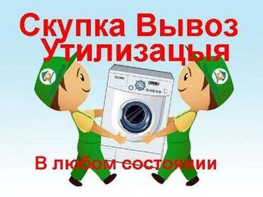 Бытовые услуги - Кыргызстан: Утилизация стиральных машин автомат в любом виде