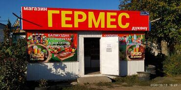 аренда дом на колесах в Кыргызстан: 3х фаза. Адрес с.Лебединовка (напротив ресторана Алтын Казына ) продаю
