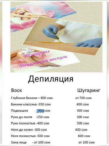 Выгодная депиляция воском. в Бишкек