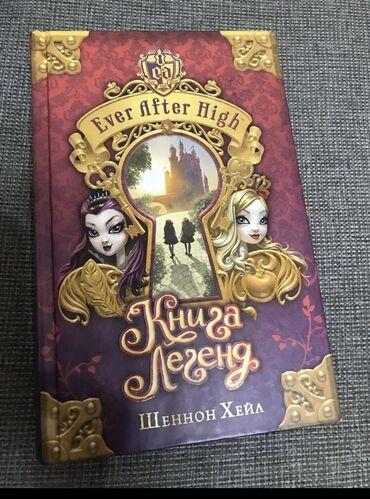 дезодорант алоэ эвер шилд в Кыргызстан: Книга Эвер афтер хай Книга легенд  Efer after high