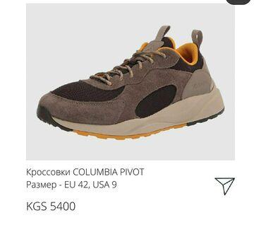 Кроссовки COLUMBIA PIVOT⠀◼ Сетчатый корпус с замшевой и синтетической